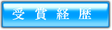 jyusyou1