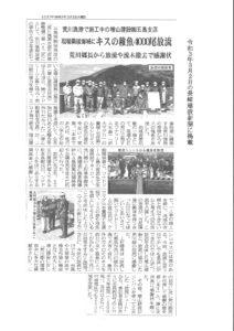 2021年3月2日長崎建設新聞掲載